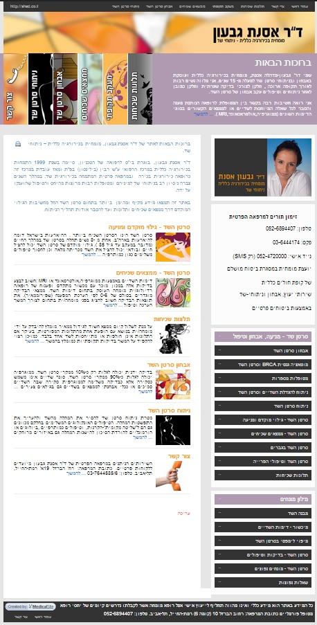 האתר של דוקטור אסנת גבעון