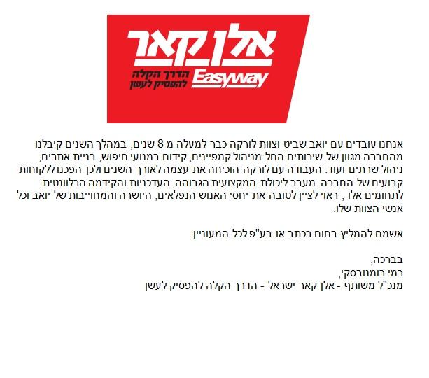 המלצה מאלן קאר ישראל על קידום אורגני וממומן